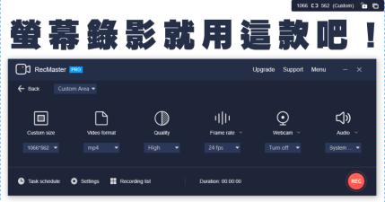 限時免費 RecMaster 1.1.283 簡單實用的螢幕錄影錄音工具