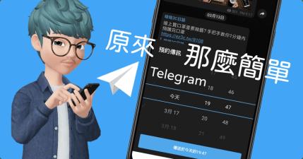 Telegram 如何排程貼文?一年內的訊息都可以預先排定