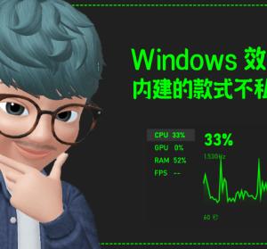 Windows 10 內建效能監測工具,可監測 CPU/GPU/RAM/FPS,免另外安裝 App