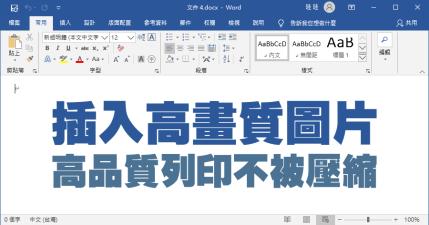 Word 如何不讓插入的圖片不被壓縮?顯示高畫質圖片Excel PPT 也適用
