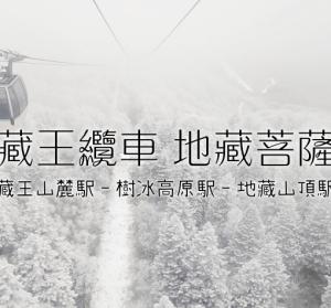藏王纜車地藏菩薩遊記:藏王山麓駅>樹冰高原駅>地藏山頂駅