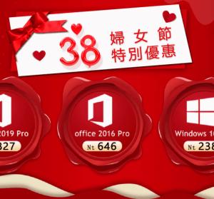 38 婦女節特別優惠!Windows 10 專業版只要台幣 238 元購買實測