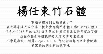 楊任東竹石體,免費高品質可商用手寫字體