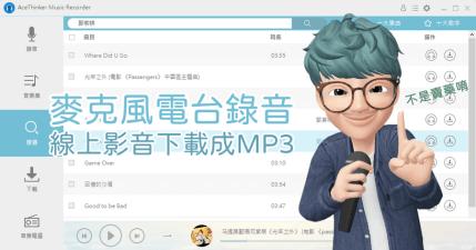 限時免費 AceThinker Music Recorder 1.2.6 電腦錄音、電台錄音與線上影音下載 MP3(Windows、Mac)