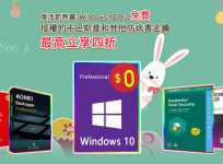 Bzfuture 復活節優惠,該怎麼買比較划算呢?買正版防毒送 Windows 10 Pro 最低只要 483 元