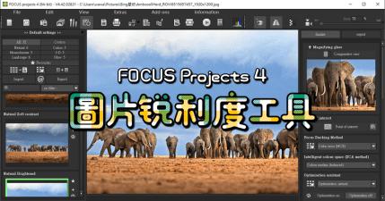 限時免費 FOCUS Projects 4 圖片照片細節銳利度調整專家(Windows、Mac)