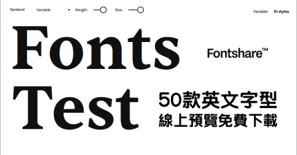 Fontshare 免費 50 種英文字型網站,個人及商業用途免費使用