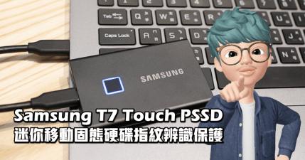 開箱 Samsung T7 Touch 指紋加密 PSSD 迷你移動固態硬碟,保護你的資料更有安全感