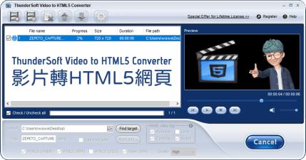 限時免費 ThunderSoft Video to HTML5 Converter 3.0 影片轉 HTML5 檔案