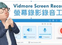 限時免費 Vidmore Screen Recorder 1.1.8 螢幕錄影錄音工具