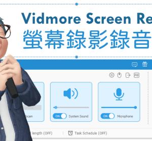 限時免費 Vidmore Screen Recorder 螢幕錄影錄音工具