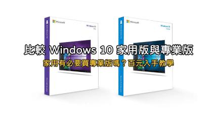 比較 Windows 10 家用版與專業版,家用有必要買專業版嗎?百元入手教學