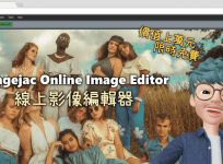 限時免費 Imagejac Online Image Editor 線上版的 PhotoShop 影像編輯器