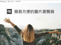 Qimgv 0.8.9 支援影片播放的圖片瀏覽器,整理相簿的超級好幫手