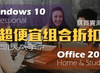 Windows 和 Office 一起買有比較便宜嗎?多便宜可以入手實測