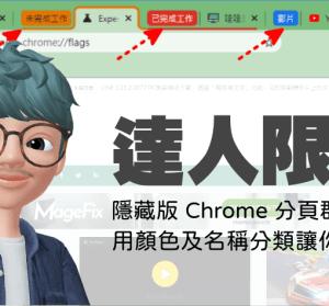 達人限定!隱藏版 Chrome 分頁群組功能,用顏色及名稱分類讓你更強大