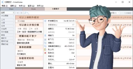 限時免費 CintaNotes Pro 專業筆記本工具,具備分頁、標籤、附件與雲端同步功能