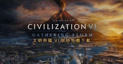 文明帝國 VI 還在找破解版嗎?限時免費下載終身都可玩