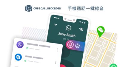 Cube ACR 通話錄音 App,支援 LINE FB Skype WhatsApp 第三方 App