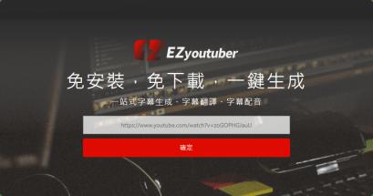 如何自動產生 srt 字幕?EZyoutuber 幫你自動上字幕