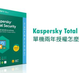 如何便宜購買 Kaspersky Total Security?單機兩年授權台幣不到 400 元
