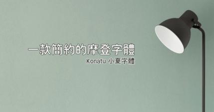 Konatu 小夏字體,風格清新簡約的摩登字體,支援超過 6000 漢字
