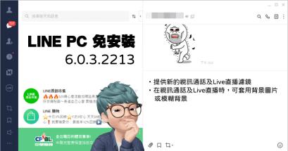 2020 LINE 電腦免安裝版 6.0.3.2213 下載