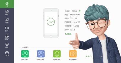 Apeaksoft MobieTrans 繁體中文免安裝版,iPhone 管理工具好用嗎?