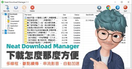 Neat Download Manager 1.1 下載器支援續傳及多線程,自動優化下載速度能下載網路串流影片(Windows/Mac)