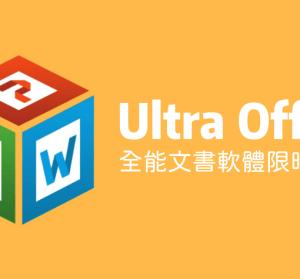 限時免費 Ultra Office 相容微軟 Word、Excel、PowerPoint 的文書軟體