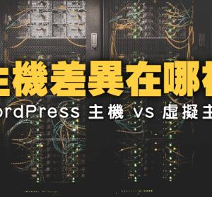 WordPress 優化主機和虛擬主機的差異在哪裡呢?