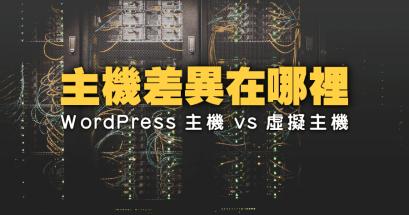 WordPress 優化主機有推薦的嗎?cPanel 的 WP 比較方便嗎?