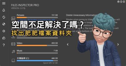 限時免費 Files Inspector Pro 硬碟空間清理工具,肥大檔案與資料夾馬上找出來