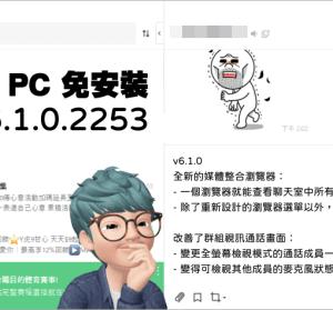 LINE PC 電腦免安裝版 6.1.0.2253 全新的媒體整合瀏覽器