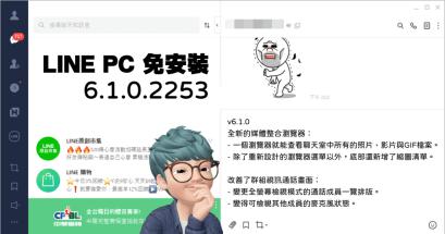 2020 LINE 電腦免安裝版 6.1.0.2253 下載