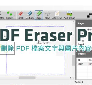 限時免費 PDF Eraser Pro 如何清除 PDF 內的文字與圖片呢?