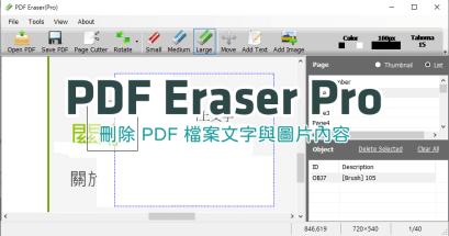 PDF Eraser Pro 抹除 PDF檔案內的文字與圖片,免安裝版下載