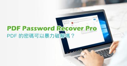 PDF 如何破解檔案密碼?PDF Password Recover 免安裝版下載