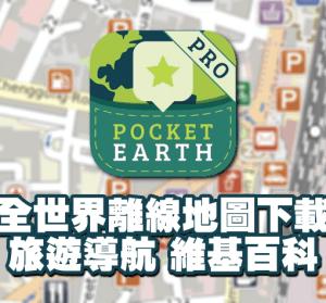 限時免費 Pocket Earth PRO 全世界離線地圖下載,具備維基百科導覽功能