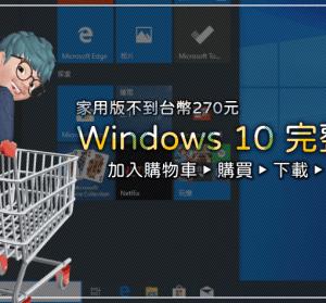 台幣 270 元有找的 Windows 10 Home 購買安裝啟動完整流程教學