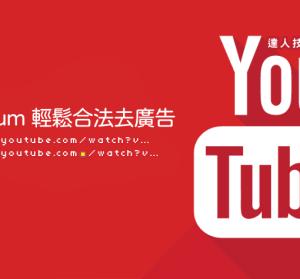 YouTube Premium 能用 0 元買?網址加一個 . 就可以完美去除 YouTube 廣告