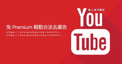 YouTube 如何去除網頁版廣告?網址加一個點廣告就神奇的不見了