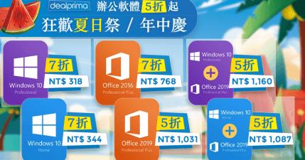 老闆都說五折起了!一千元買到 Windows 10 與 Office 2019 專業版實測