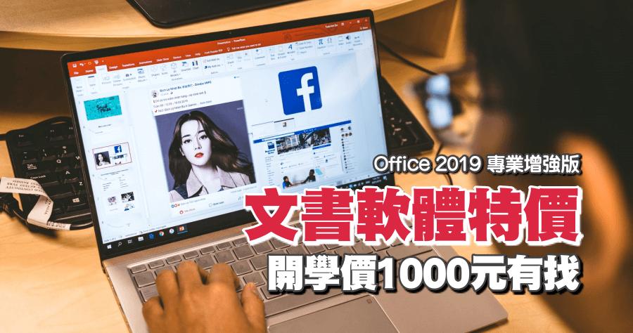 Office 2019 家用及學生序號