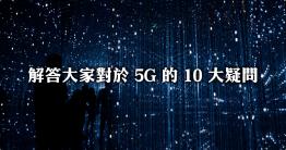 說到近期科技圈最熱門的應該就是 5G 莫屬了吧 ? 想必大家都對 5G 還是有諸多疑問,雖然台灣相較亞洲幾個大城市,起跑時間比較晚,但我們也在 7 月邁入 5G 時代了,不過話說回來,到底什麼是 5G?5G 對一般消費者來說影響有多大?今天...