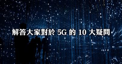 5G 網路常見的 10 大問與答