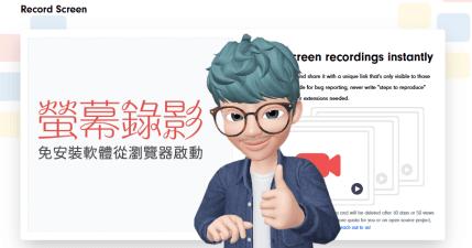 Shareit.video 線上螢幕錄影,免安裝任何 App 瀏覽器隨開即錄