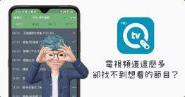 不知道大家如何查詢電視節目表?記得以前最熱門的就是 Yahoo 的電視時刻表,其實現在透過手機是大家做最直覺的方式,今天跟大家推薦 nio tvQ 電視節目表 APP,你可以設定自己家裡的第四台服務業者或是中華電信的的 MOD,目前支援全台...
