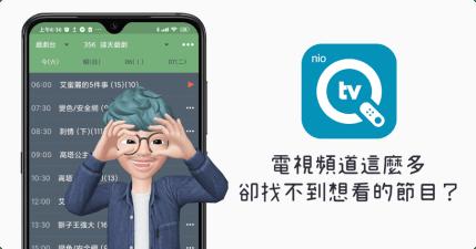 電視節目表 nio tvQ 推薦,第四台 MOD 節目表通通搞定,內建提醒預約功能(iOS、Android)