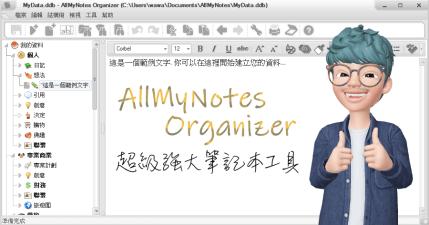 限時免費 AllMyNotes Organizer Deluxe 3.39 超級強大筆記本工具